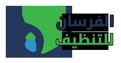 الفرسان للتنظيف | 0508036816 Logo