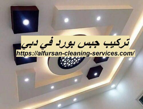 تركيب جبس بورد في دبي |0508036816| اقل الاسعار
