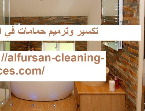 تكسير وترميم حمامات في الشارقة |0508036816| تجديد حمامات