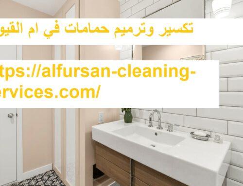 تكسير وترميم حمامات في ام القيوين |0508036816| ترميم