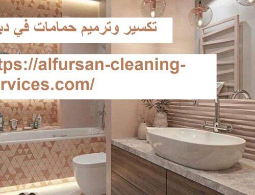 تكسير وترميم حمامات في دبي |0508036816| تجديد الحمامات