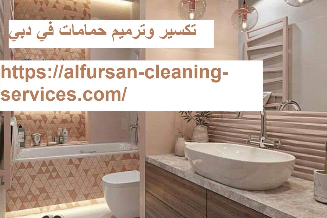 تكسير وترميم حمامات في دبي