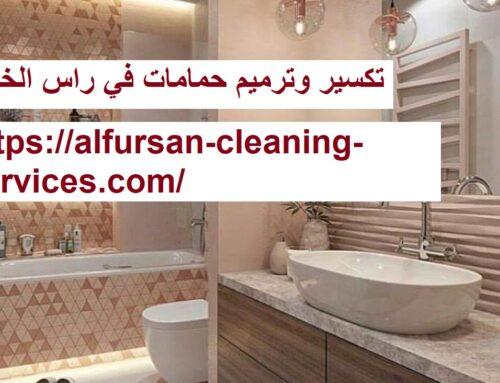 تكسير وترميم حمامات في راس الخيمة |0508036816| تجديد