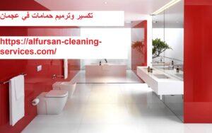 تكسير وترميم حمامات في عجمان