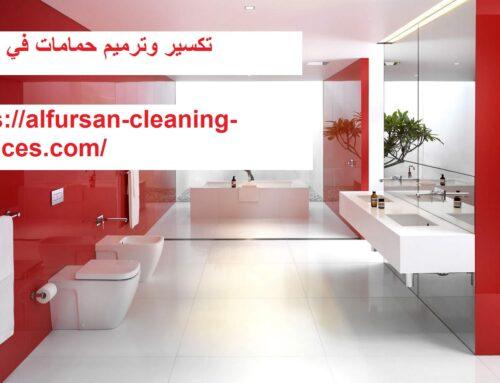 تكسير وترميم حمامات في عجمان |0508036816| ترميم حمامات